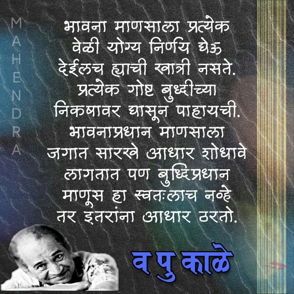 Pin by Purvashree on Itz.. मराठी in 2020 Genius quotes