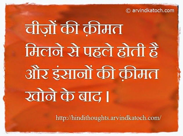 hindi thoughts the cost of things is measured hindi thought a a a a a a a a a a a a a