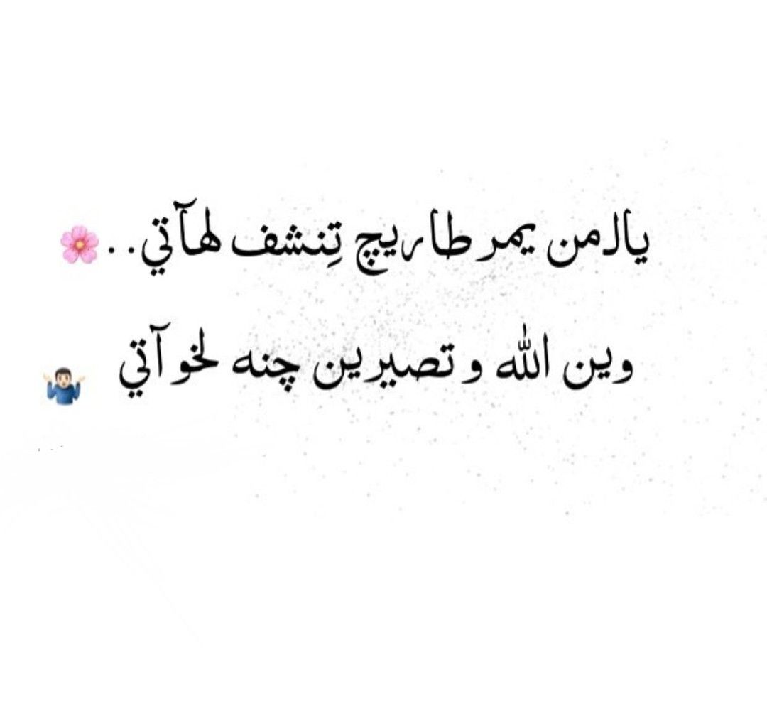 وين الله وتصيرين چنه لخواتي عراقي غزل شعبي طاريچ Arabic Love Quotes Love Quotes Quotes