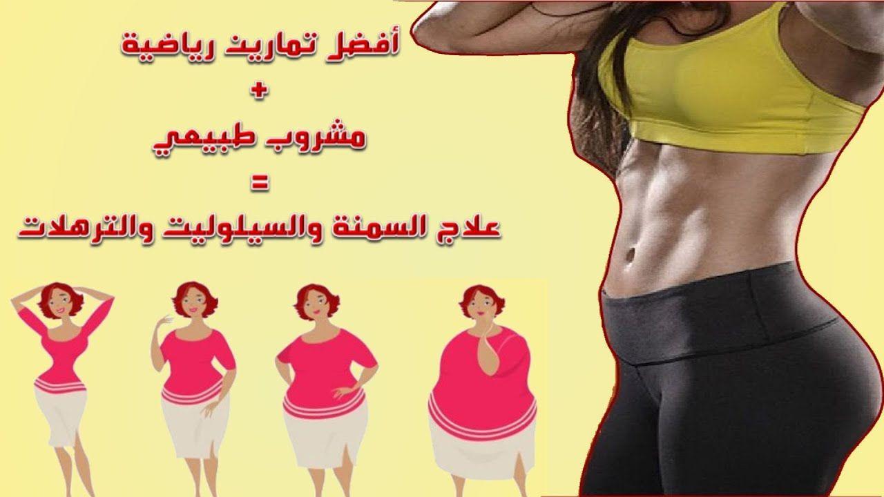 أفضل تمارين رياضية مع وصفة قوية لحرق الدهون وشد الجسم والقضاء على السيلو Fashion Swimwear