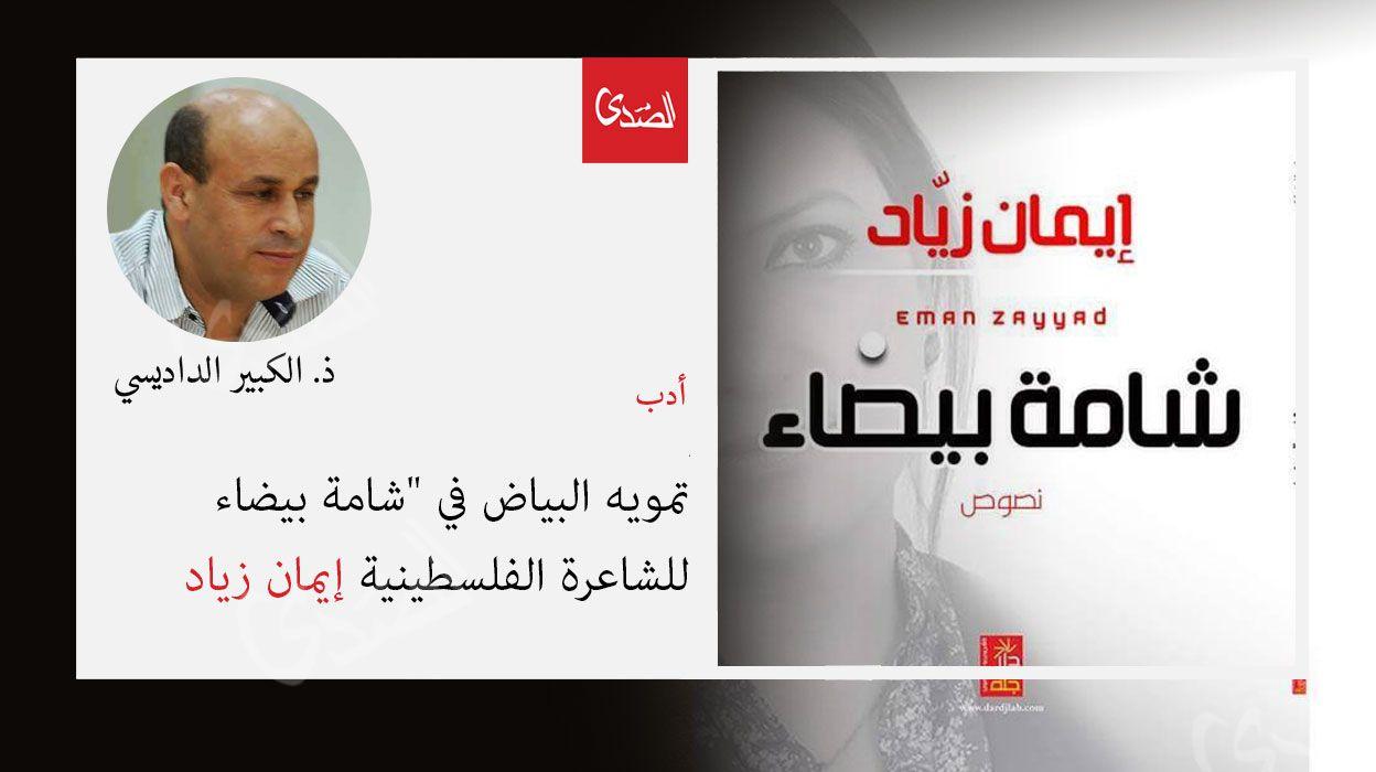 تمويه البياض في شامة بيضاء للشاعرة الفلسطينية إيمان زياد الصدى نت Incoming Call Screenshot Incoming Call Movie Posters