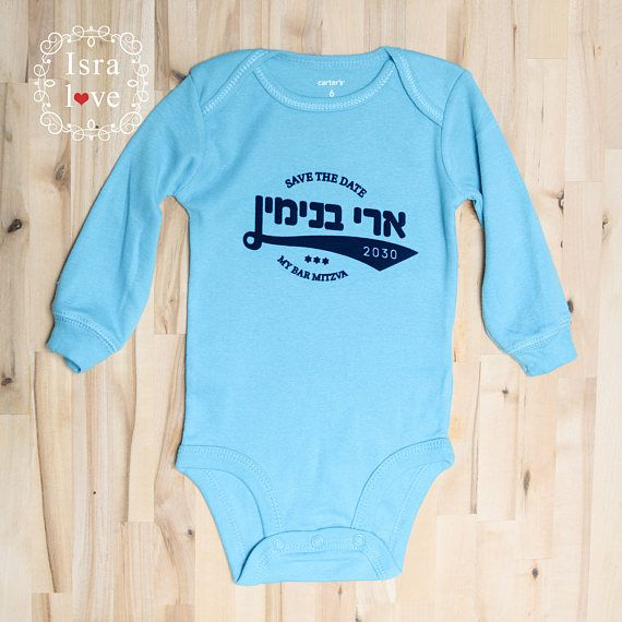 Funny jewish brit milah jewish baby gift naming gift hebrew funny jewish brit milah jewish baby gift naming gift hebrew letters mazel tov jewish baby bar mitzvah gift personalized isralove by isralove jewish gifts negle Image collections