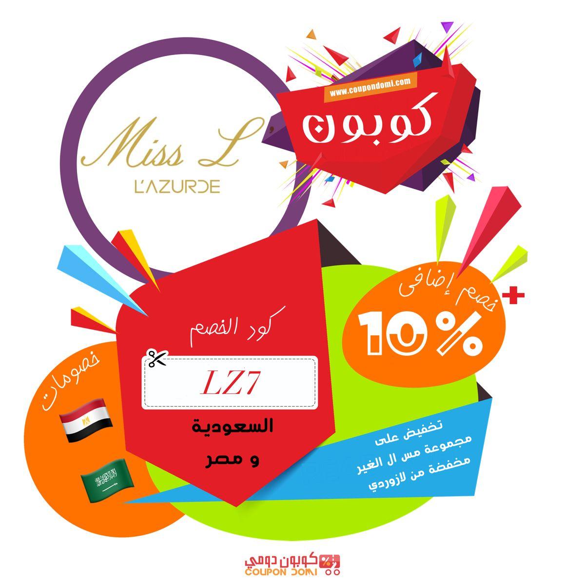 أحدث كوبونات خصم لازوردي 10 إضافية في مصر و السعودية من Lazurde In 2021 Convenience Store Products Convenience Store Store