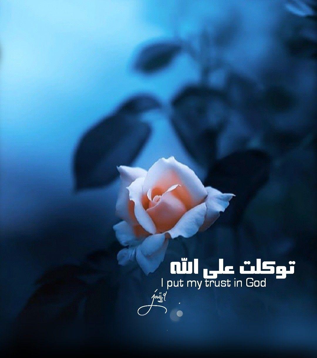 توكلت على اللهi Put My Trust In God Trust God Flowers God