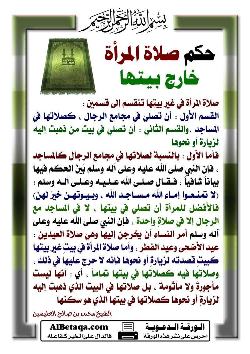 حكم صلاة المرأه خارج بيتها Islam Facts Learn Islam Islamic Phrases