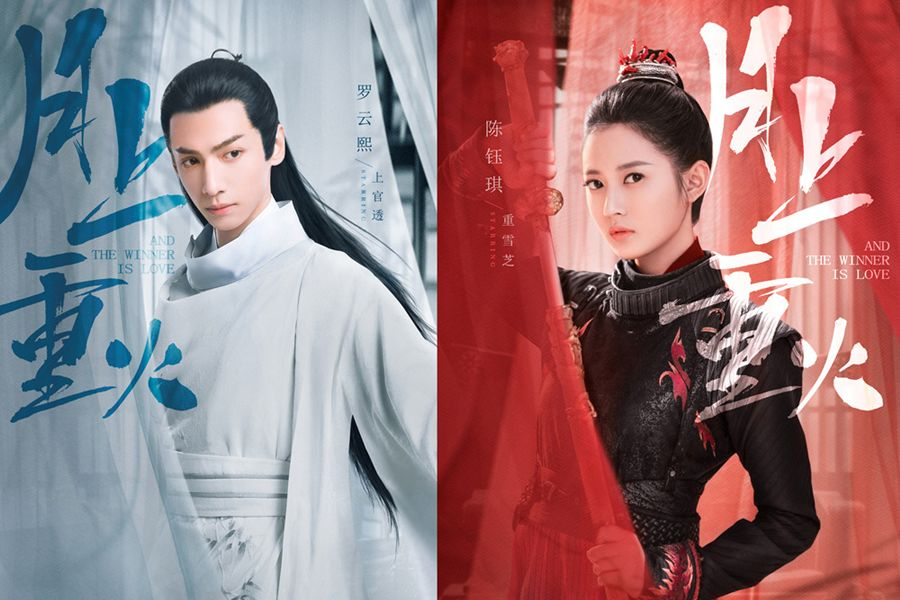 Luo Yun Xi And Chen Yu Qi in Upcoming Drama