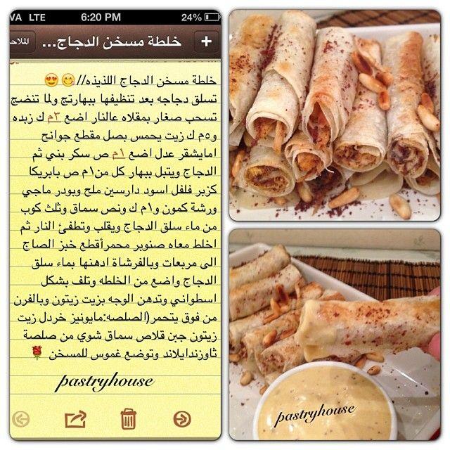 مسخن الدجاج Cookout Food Food Receipes Recipes