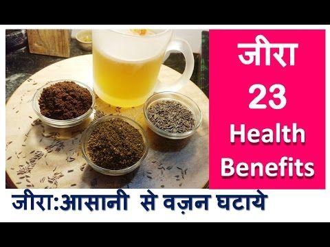 Cumin seeds quick weight loss cumin seeds quick weight loss with cumin seeds health ccuart Gallery