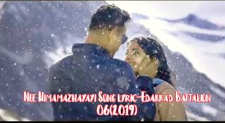 Nee Himamazhayayi Song Lyric Edakkad Battalion 06 2019 Nee Himamazhayayi Song From Edakkad Battalion 06 Is Song Composed By Kaila In 2020 Song Lyrics Lyrics Songs