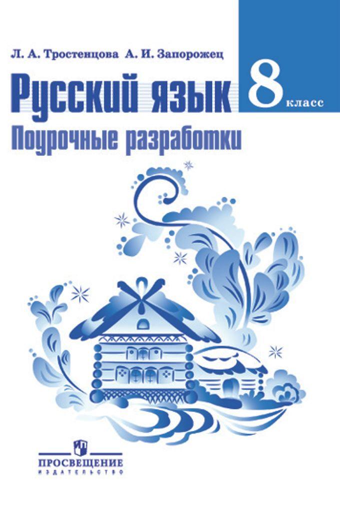 Поурочные планы по русскому языку в 6 классе по ладыженской скачать бесплатно