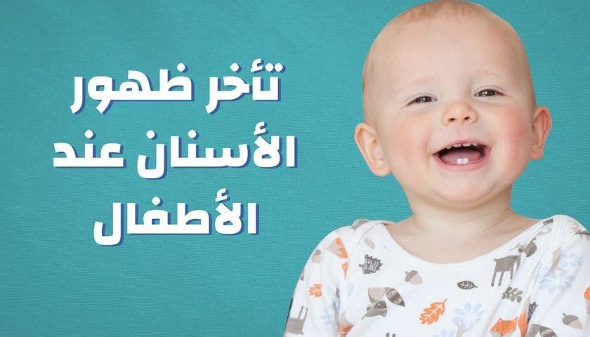 تأخر ظهور الأسنان عند الأطفال Face Baby Face Baby