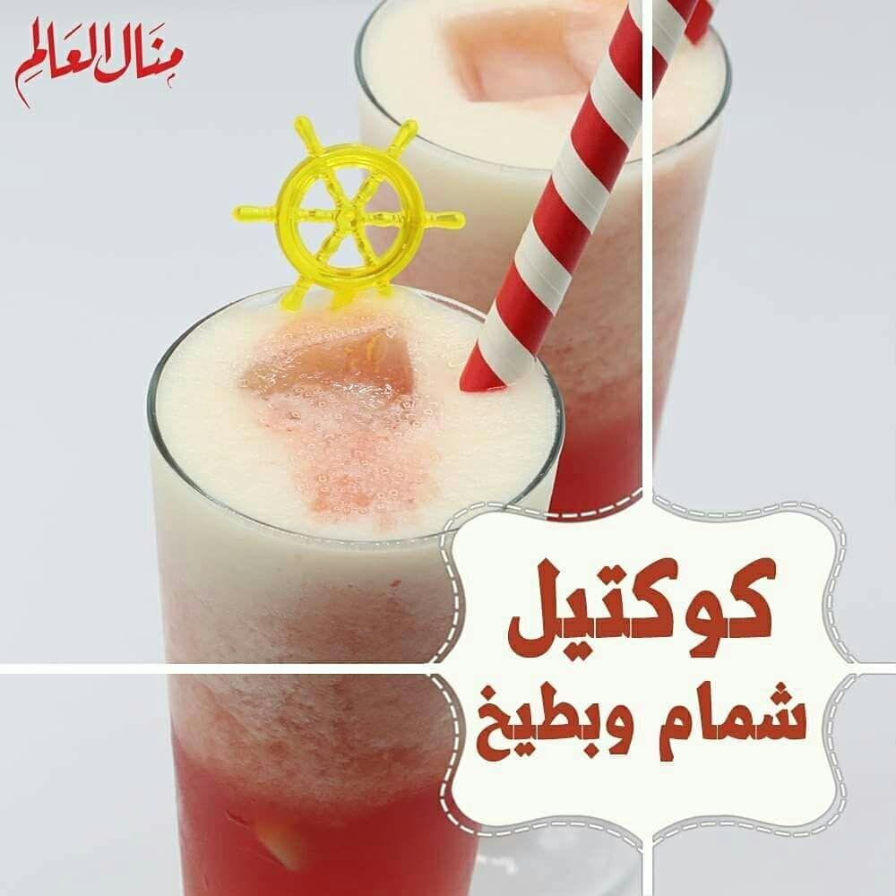 منال العالم Manal Alalem On Instagram كوكتيل شمام وبطيخ مقادير الوصفة 1 حبة شمام 1 حبة صغيرة بط Juicing Recipes Smoothies Glass Of Milk