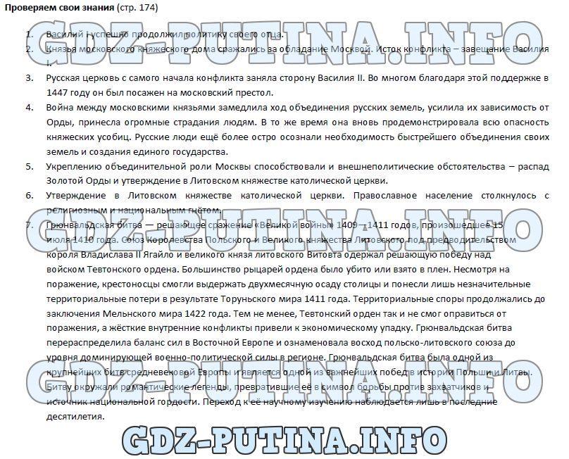 по ответы на гдз учебник торкунова вопросы класс 6 россии истории