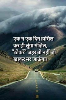 Motivational Quotes In Hindi Font Language