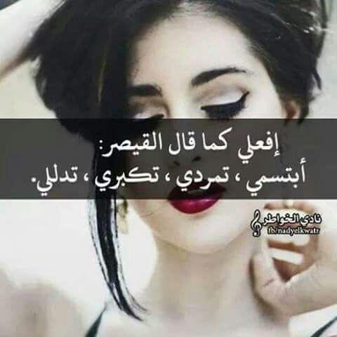 ابتسمي تكبري تدللي تمردي فعيب على الانثى ان لا تتمرد انثى انا لا استحق سوى الفرح و الابتسامة Funny Arabic Quotes Beautiful Arabic Words Woman Quotes