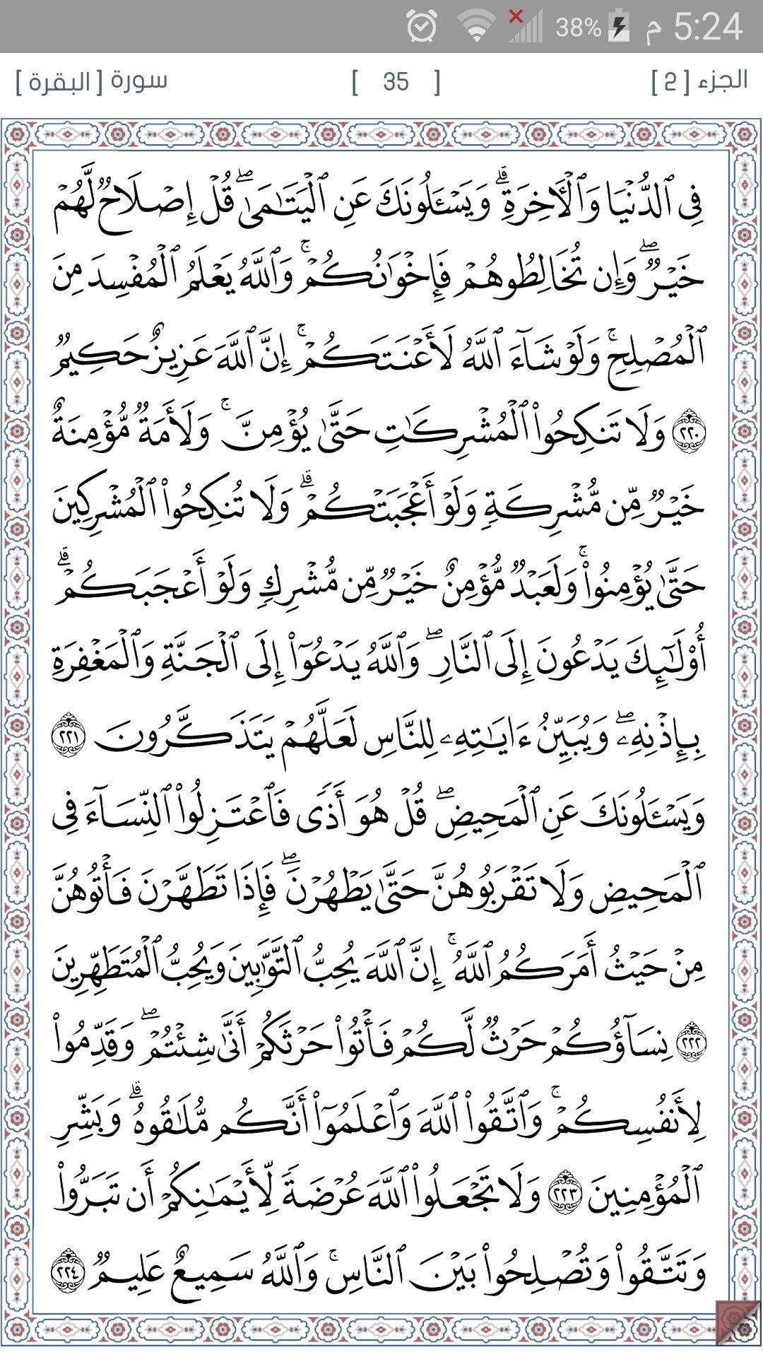 Pin By A A A A On تطبيق القرآن الكريم Quran Verses Verses Quran