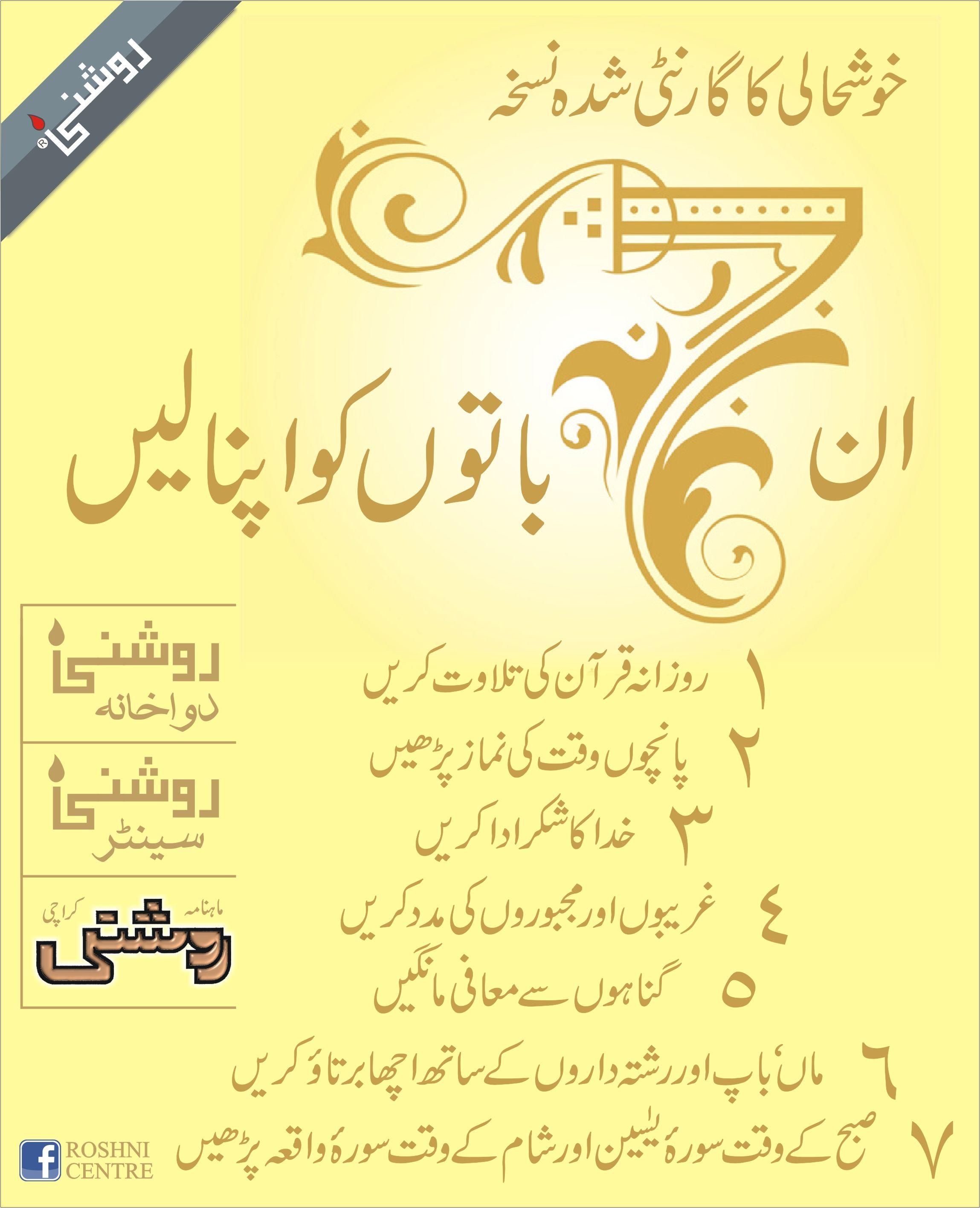 Pin von Shabnam Shabo auf Islam | Think