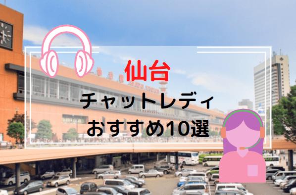 仙台でおすすめのチャットレディ代理店について解説しています。仙台で本当におすすめできる事務所は1つだけです。