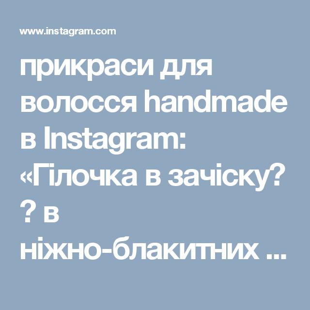 прикраси для волосся handmade в Instagram: «Гілочка в зачіску🌿 ♡ в ніжно-блакитних тонах виконана з напівпрозорого кришталю та кришталю з імітацією опалу та нефриту Вартість: -довжина…»