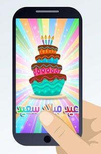 اجمل رسائل عيد ميلاد Android Apps On Google Play Black And White App