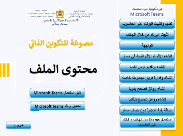 مصوغة التكوين الذاتي لبرنام مايكروسفت تيمز Microsoft Teams Https Ift Tt 36de572 Microsoft Ios Messenger