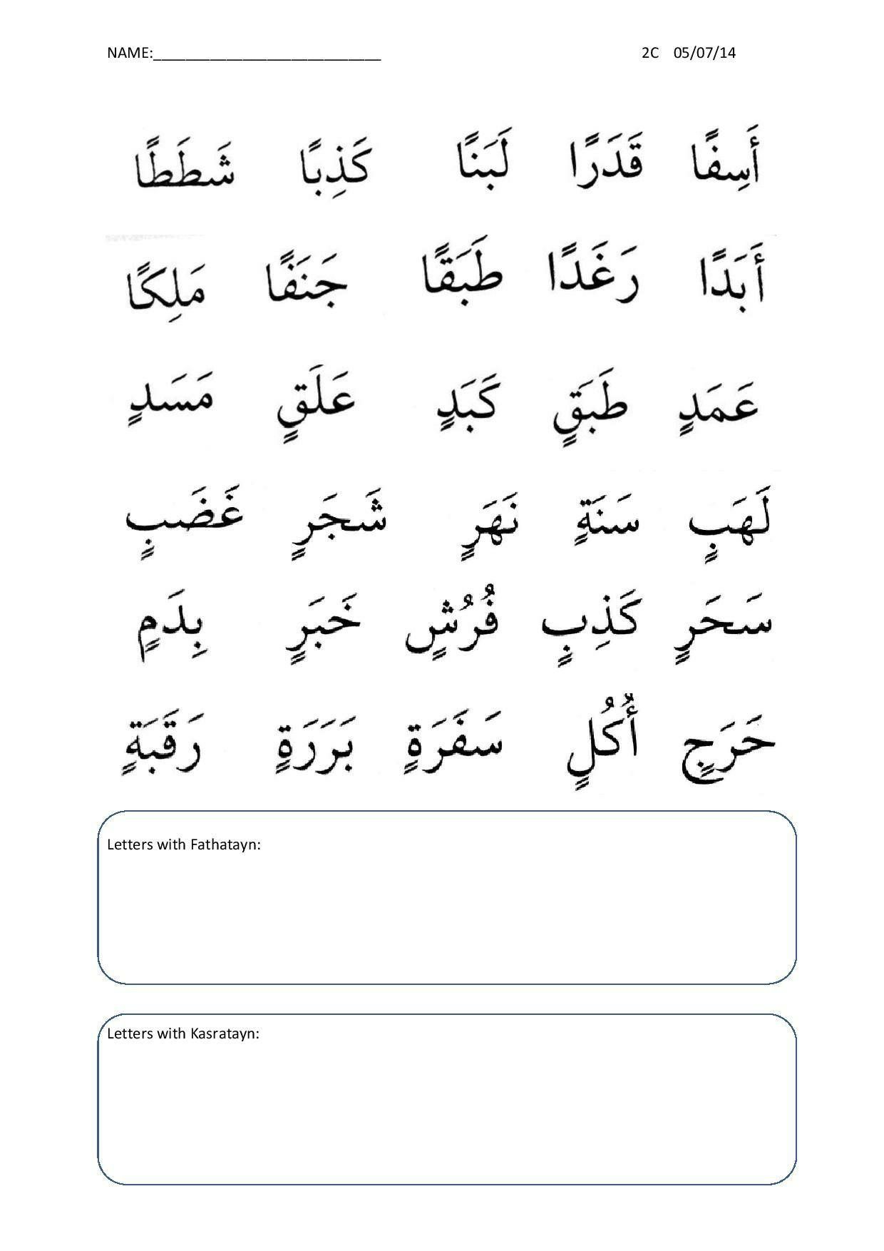 Fathatain And Kasratain Reading And Recognition Practice