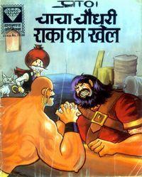 Chacha Chaudhary, Sabu and one of the Raka series    Epic