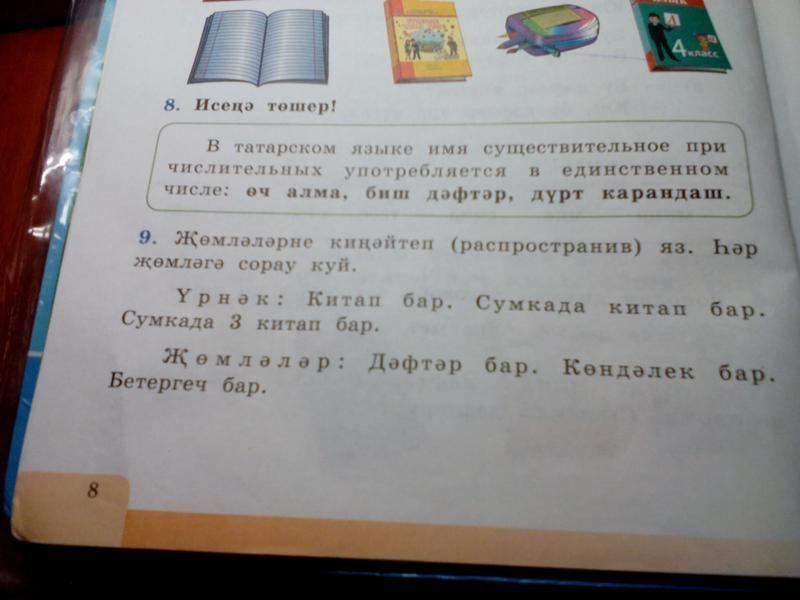 Гдз по татарскому языку 8 класса