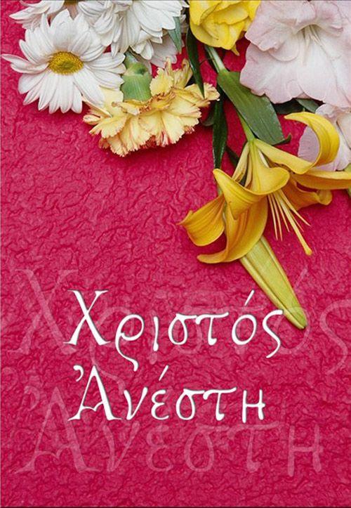 loading... Περισσότερα από το poly-gelio.gr Ευχετήριες Κάρτες Πάσχα Ευχές  για Χριστός Ανέστη Καλό Πάσχα & Καλή Ανάσταση !!… | Easter diy, Greek  easter, Happy easter