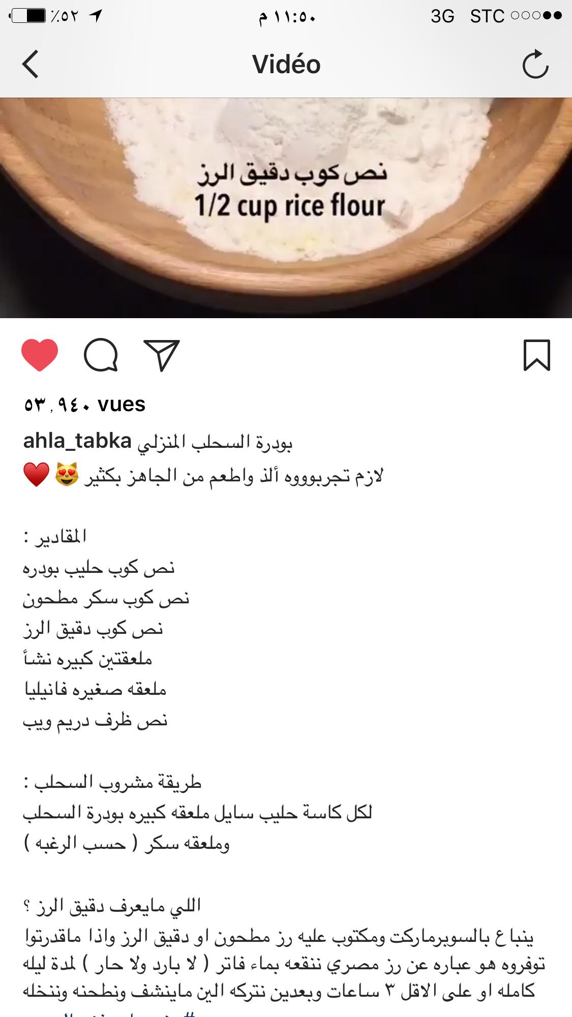 بودرة السحلب المنزلي Desert Recipes Cooking Recipes Recipes