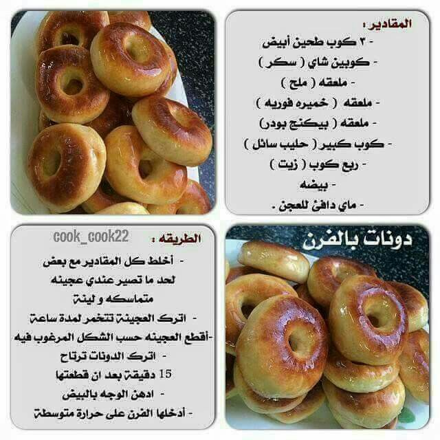 دونات بالفرن Diy Food Recipes Food And Drink Cooking