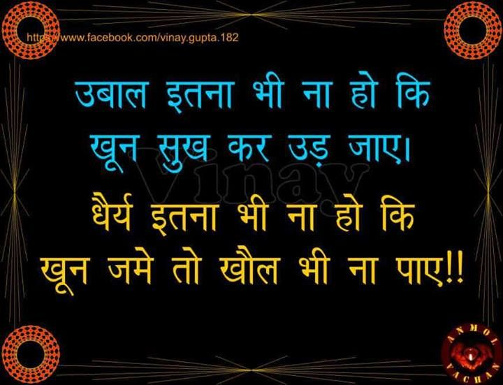 Quotes On Life In Hindi Inspirational And Motivational Quotes Inspirational Quotes Motivation Life Quotes Hindi Quotes