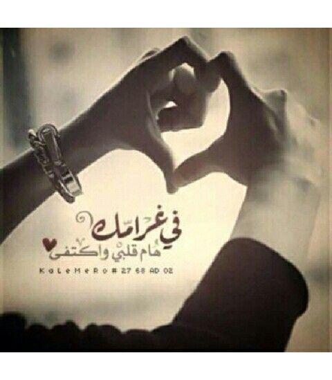 غرامك مكتفي Romantic Arabic Quotes Feelings
