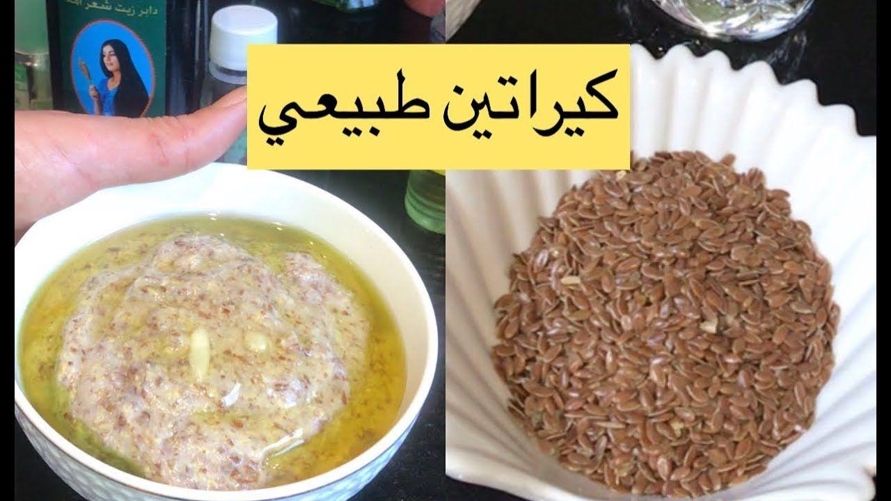 كيراتين طبيعي بذور الكتان و الأرز وبعض الزيوت للشعر مجرب وروووووعة Youtube Food Breakfast Oatmeal