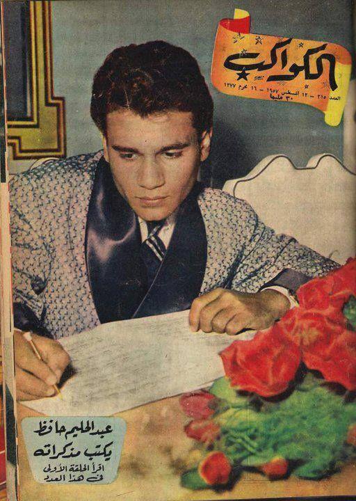 غلاف عدد مجلة الكواكب في 12 أغسطس عام 1957 م وعلى الغلاف صورة العندليب عبد الحليم حافظ وهو يكتب مذكراته Egyptian Movies Old People Love Old Egypt