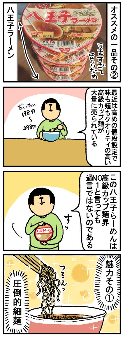マンガ食堂 - 漫画の料理、レシピ(マンガ飯)を再 …