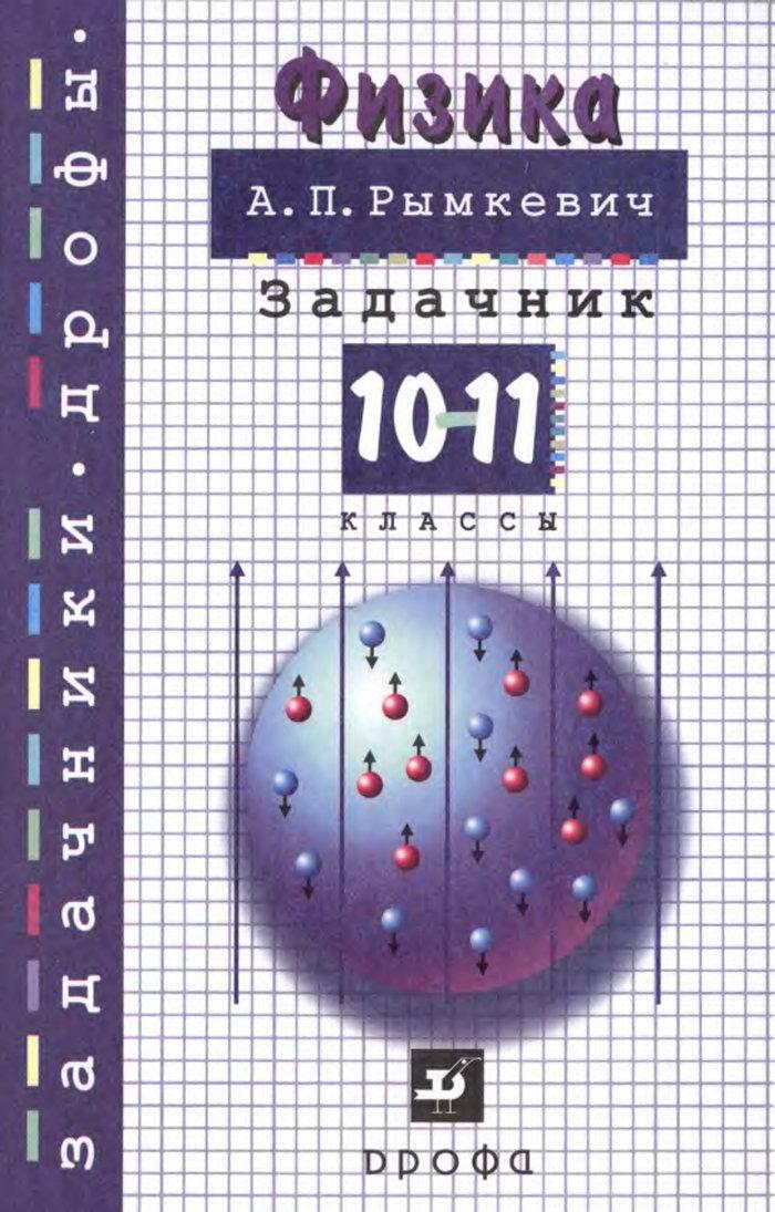 Скачать сборник задач по физике 10-11 класс рымкевич в формате pdf