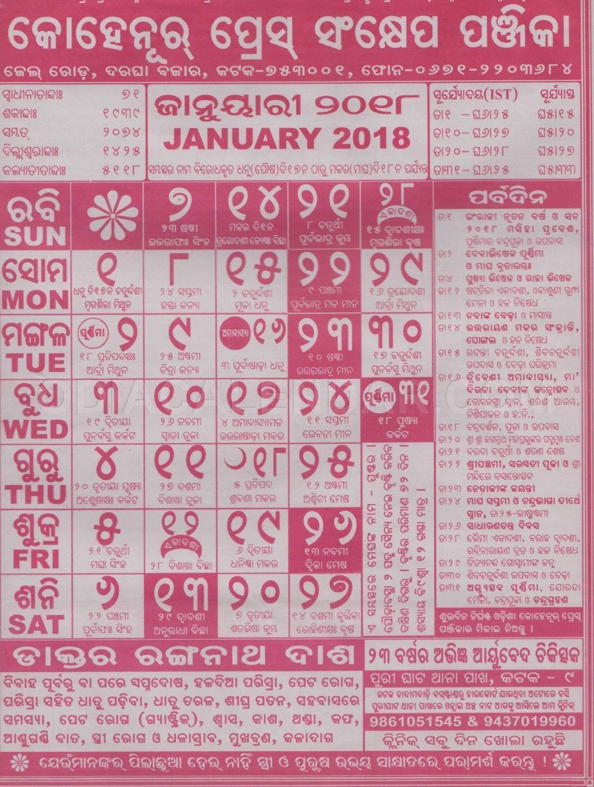 Take Odia Calendar April 2019 Calendar June Calendar March Calendar Template
