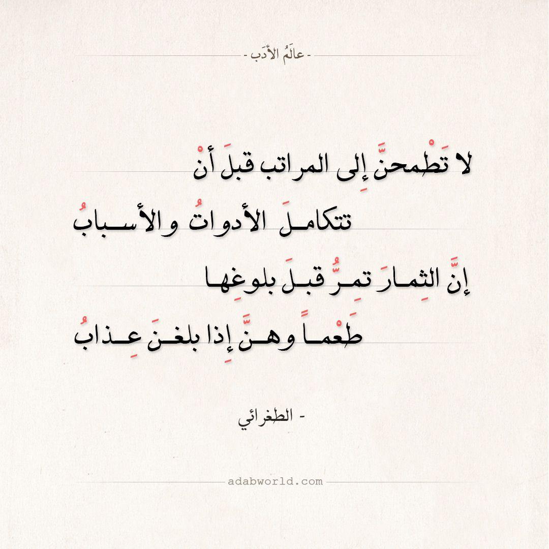 شعر الطغرائي لا تطمحن إلى المراتب قبل أن عالم الأدب Words Quotes Reassurance Quotes Happy Life Quotes
