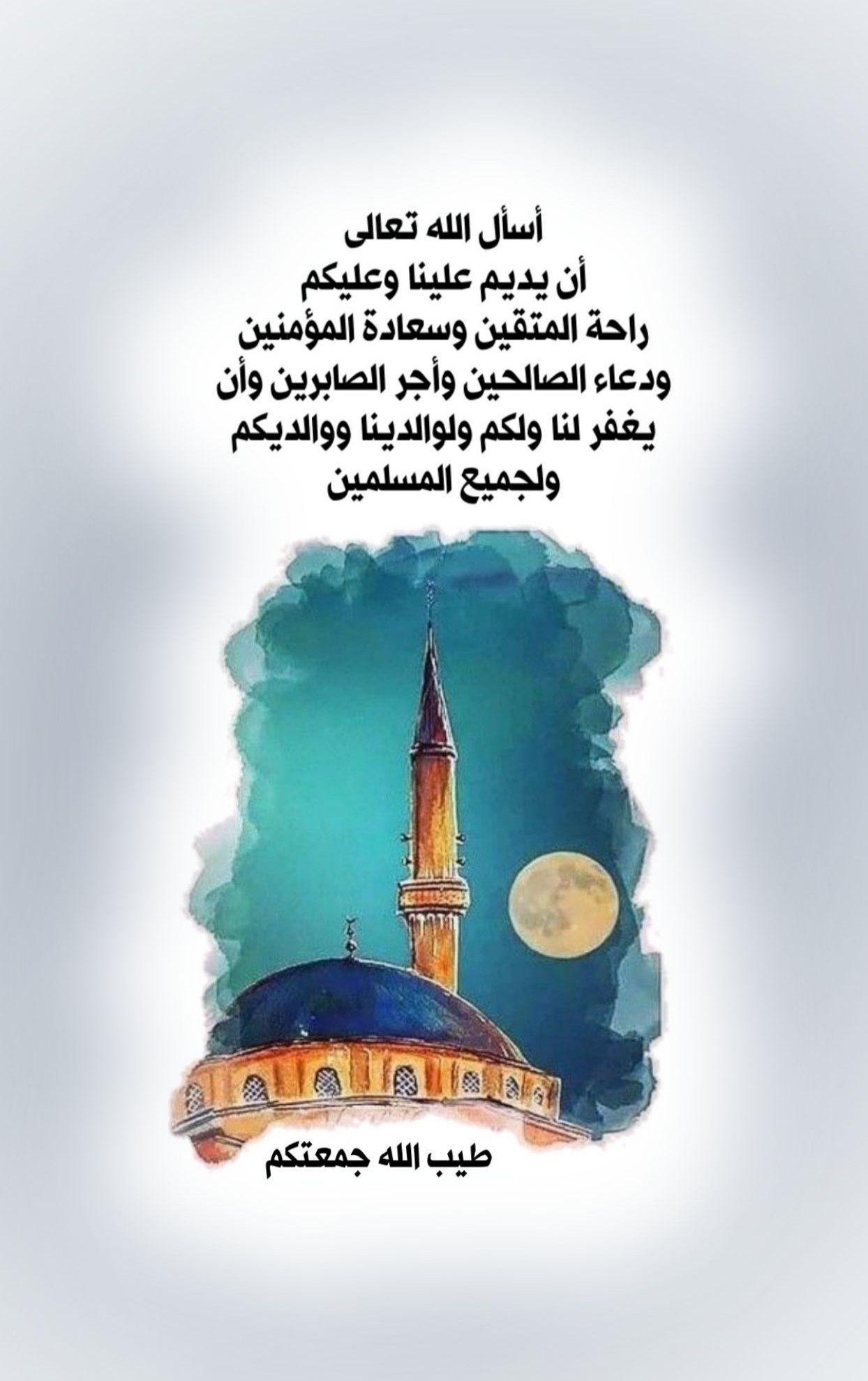 أسال الله تعالى أن يديم علينا وعليكم راحة المتقين وسعادة المؤمنين ودعاء الصالحين وأجر الصا Islamic Inspirational Quotes Islamic Quotes Quran Islamic Quotes