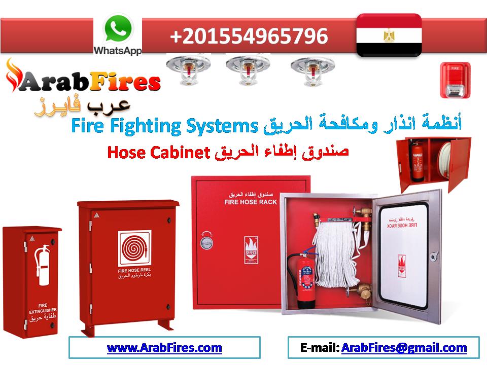 Arabfires Fire Alarm Fighting Hose Cabinet عرب فايرز صندوق إطفاء حريق للبيع Locker Storage Storage Lockers