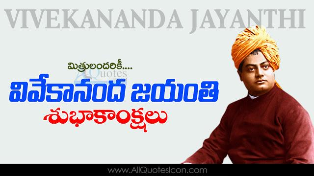 Best Swami Vivekananda Jayanthi 2020 Greetings in Telugu ...