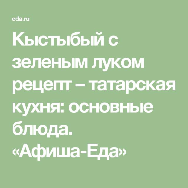 Кыстыбый с зеленым луком рецепт – татарская кухня: основные блюда. «Афиша-Еда»
