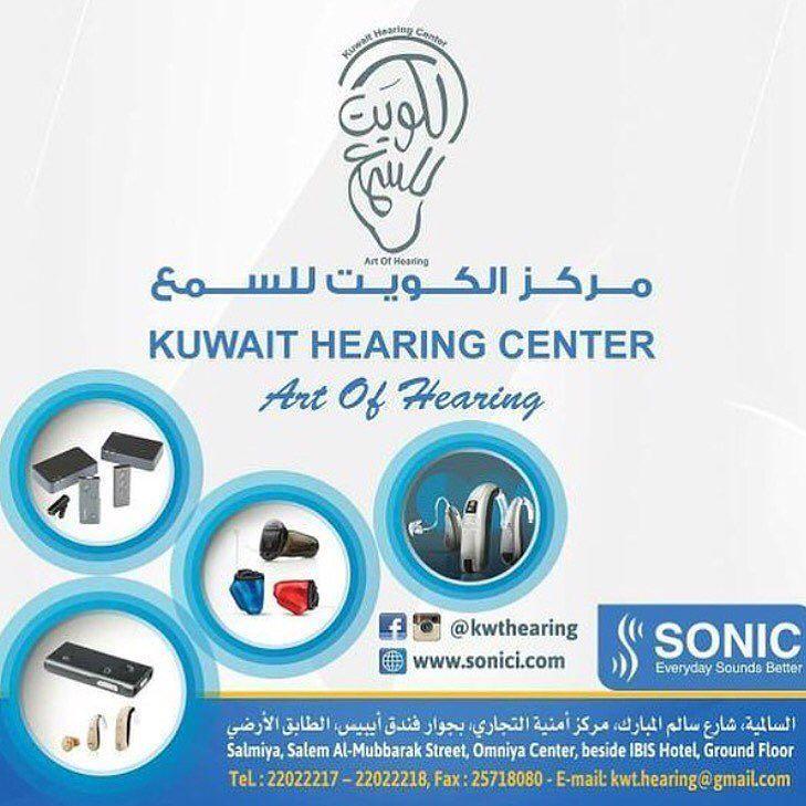 Omynme الكويت On Instagram للمزيد من التفاصيل يمكنكم التواصل مع أخصائيي السمع والنطق مباشرة لدى مركز الكويت للسمع 965 25 Instagram Posts Instagram Mar