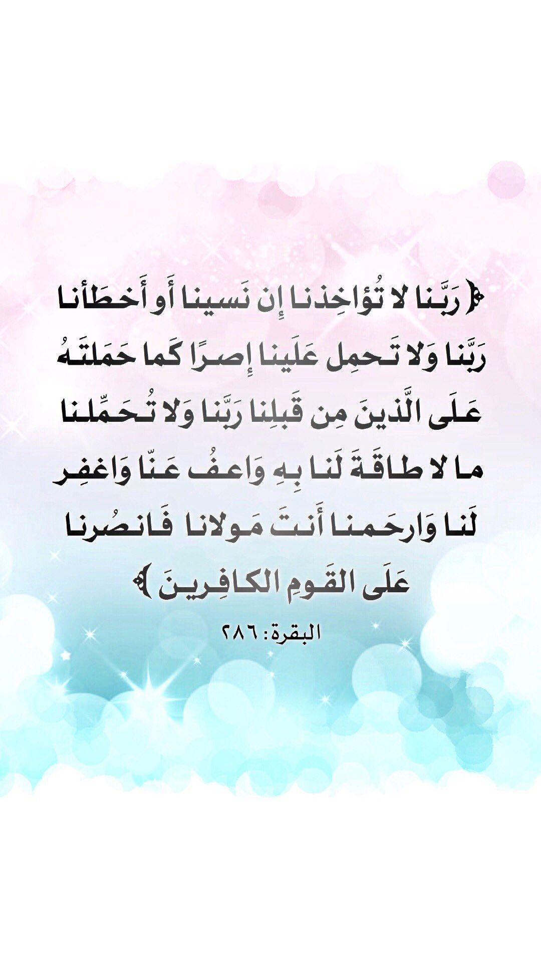 Pin By الأثر الجميل On آيات من القرآن الكريم Islam Quran Quran Islam