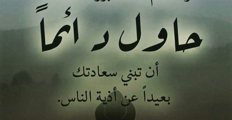 10 حالات واتس كتابة عن الدنيا وحكم وأقوال عظيمة عن الحياة Arabic Calligraphy Calligraphy