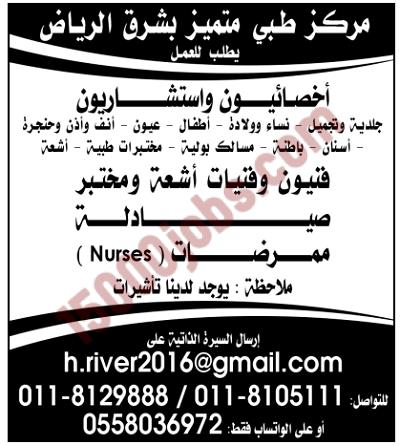 وظائف خاليه السعوديه وظائف اطباء وفنيين وصيادلة وممرضات بالسعودية Math Blog Posts Blog