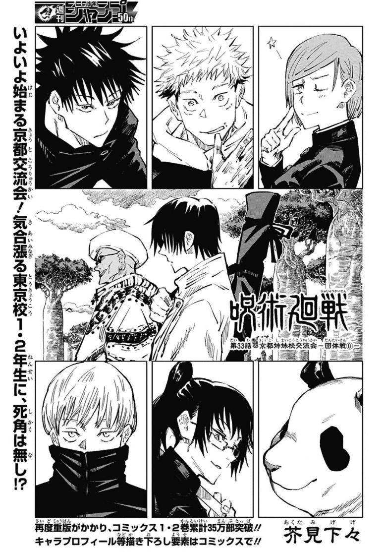 Yuji Itadori Image Gallery Jujutsu Kaisen Wiki Fandom In 2021 Jujutsu Anime Manga Covers