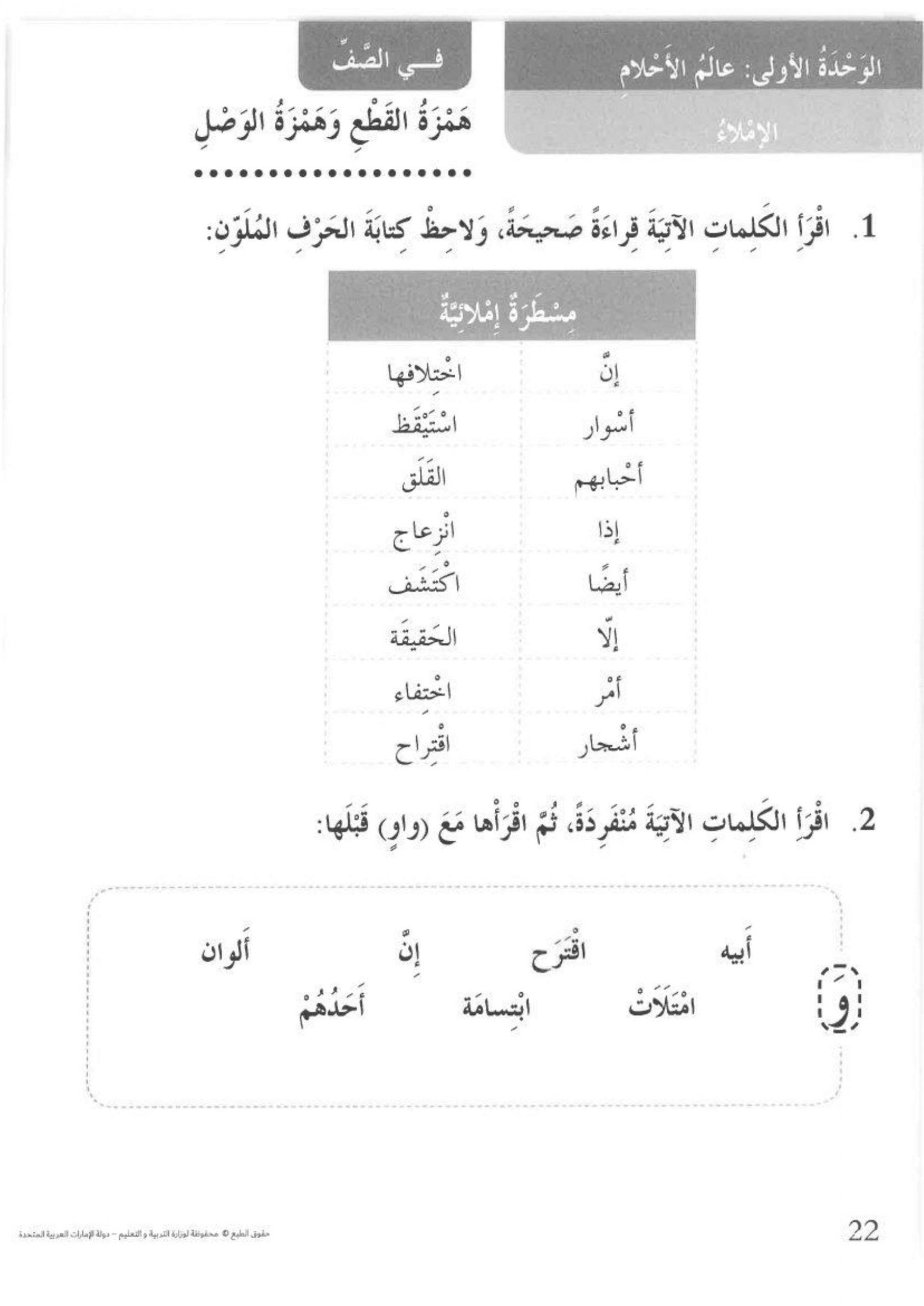 كتاب النشاط درس همزة القطع وهمزة الوصل مع الاجابات للصف الثالث مادة اللغة العربية Map Map Screenshot