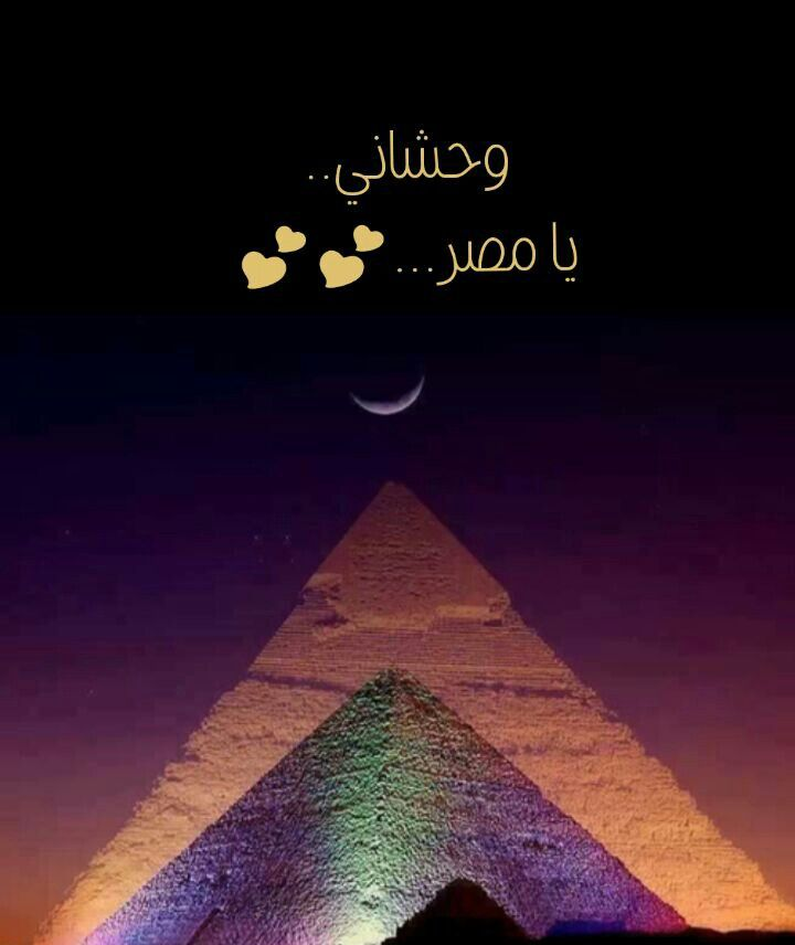 I miss you Egypt  جداً جداً جددددااااااا !!!!!! | خير الكلام